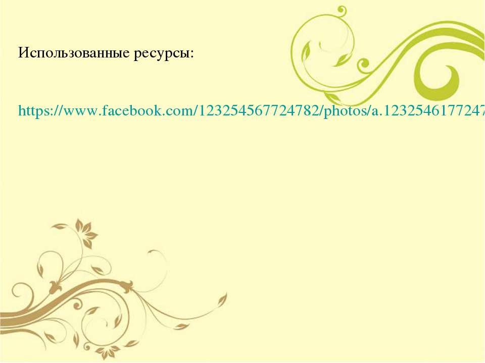 Использованные ресурсы: https://www.facebook.com/123254567724782/photos/a.123...