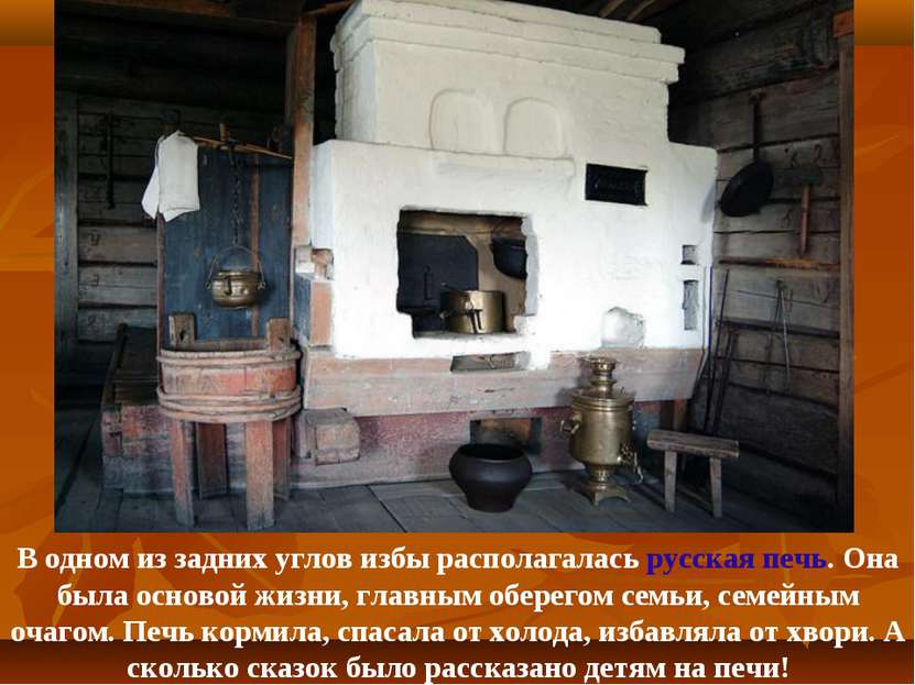 В одном из задних углов избы располагалась русская печь. Она была основой жиз...