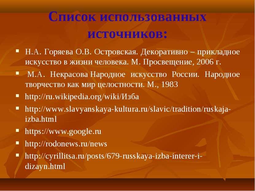 Список использованных источников: Н.А. Горяева О.В. Островская. Декоративно –...