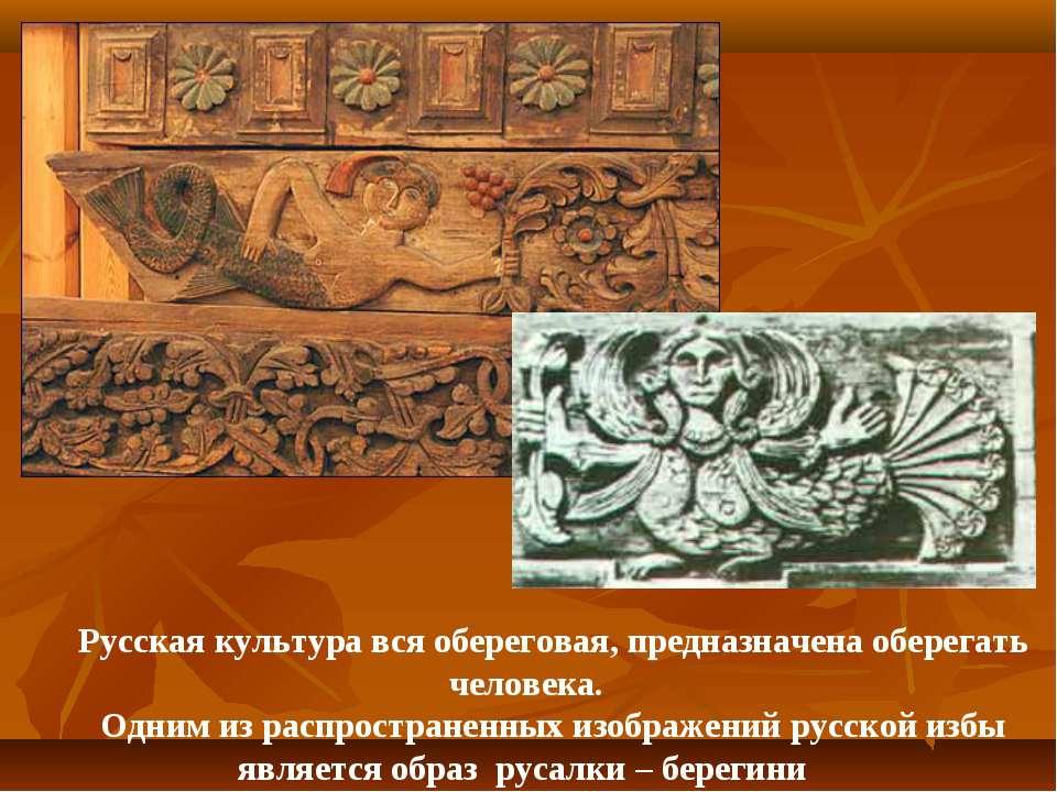 Русская культура вся обереговая, предназначена оберегать человека. Одним из р...