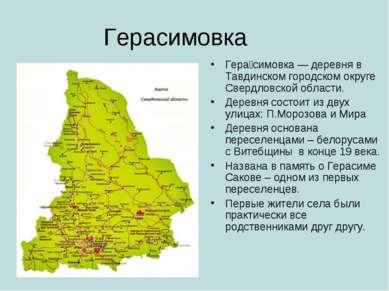 Герасимовка Гера симовка — деревня в Тавдинском городском округе Свердловской...