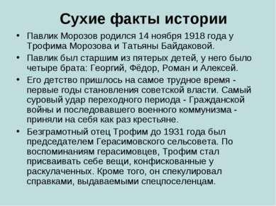 Сухие факты истории Павлик Морозов родился 14 ноября 1918 года у Трофима Моро...