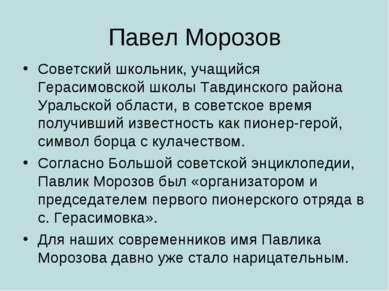 Павел Морозов Советский школьник, учащийся Герасимовской школы Тавдинского ра...