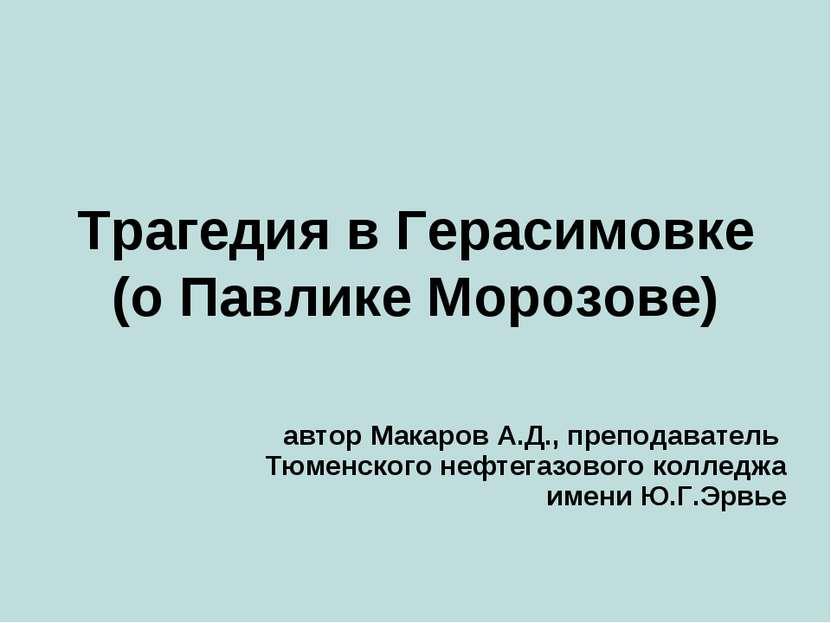 Трагедия в Герасимовке (о Павлике Морозове) автор Макаров А.Д., преподаватель...
