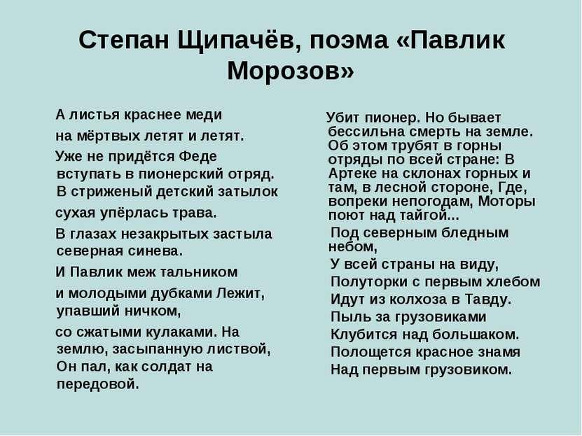 Степан Щипачёв, поэма «Павлик Морозов» А листья краснее меди на мёртвых летят...