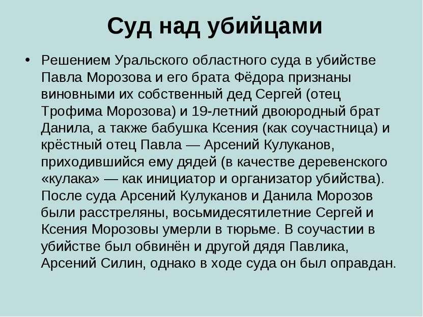Суд над убийцами Решением Уральского областного суда в убийстве Павла Морозов...
