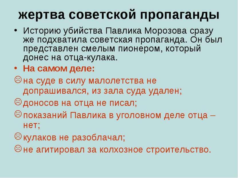 жертва советской пропаганды Историю убийства Павлика Морозова сразу же подхва...