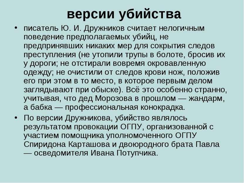 версии убийства писатель Ю. И. Дружников считает нелогичным поведение предпол...