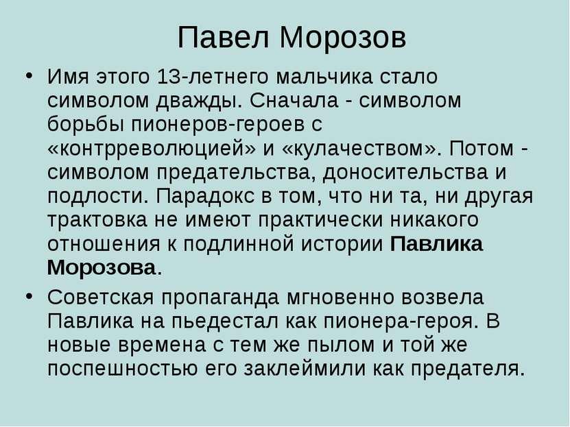 Павел Морозов Имя этого 13-летнего мальчика стало символом дважды. Сначала - ...