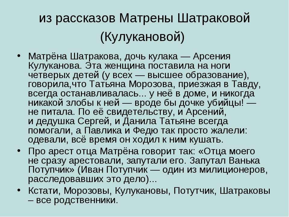 из рассказов Матрены Шатраковой (Кулукановой) Матрёна Шатракова, дочь кулака...