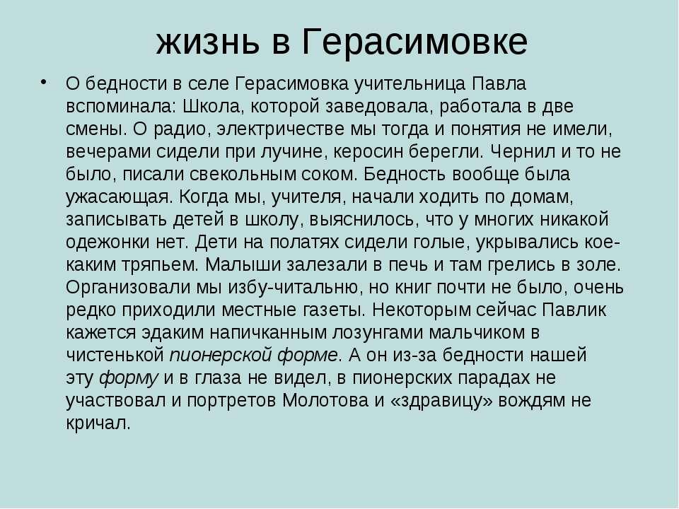 жизнь в Герасимовке О бедности в селе Герасимовка учительница Павла вспоминал...