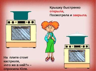 На плите стоит кастрюля, «что же в ней?» – спросила Юля. Крышку быстренко отк...
