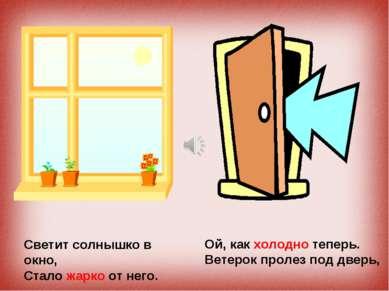 Светит солнышко в окно, Стало жарко от него. Ой, как холодно теперь. Ветерок ...