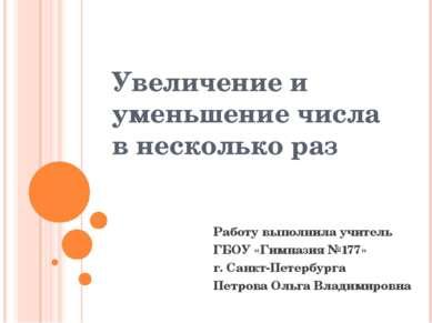 Работу выполнила учитель ГБОУ «Гимназия №177» г. Санкт-Петербурга Петрова Оль...