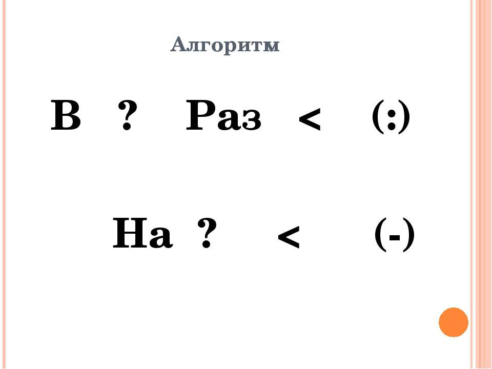Алгоритм В ? Раз < (:) На ? < (-)