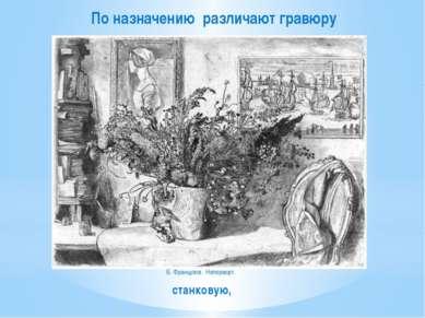 станковую, По назначению различают гравюру Б. Французов. Натюрморт.
