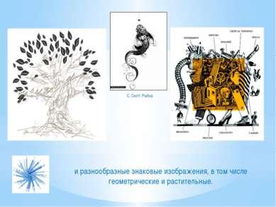 и разнообразные знаковые изображения, в том числе геометрические и растительн...