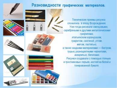 Разновидности графических материалов. Технические приемы рисунка сложились в ...