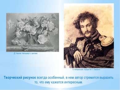Творческий рисунок всегда особенный, в нем автор стремится выразить то, что е...