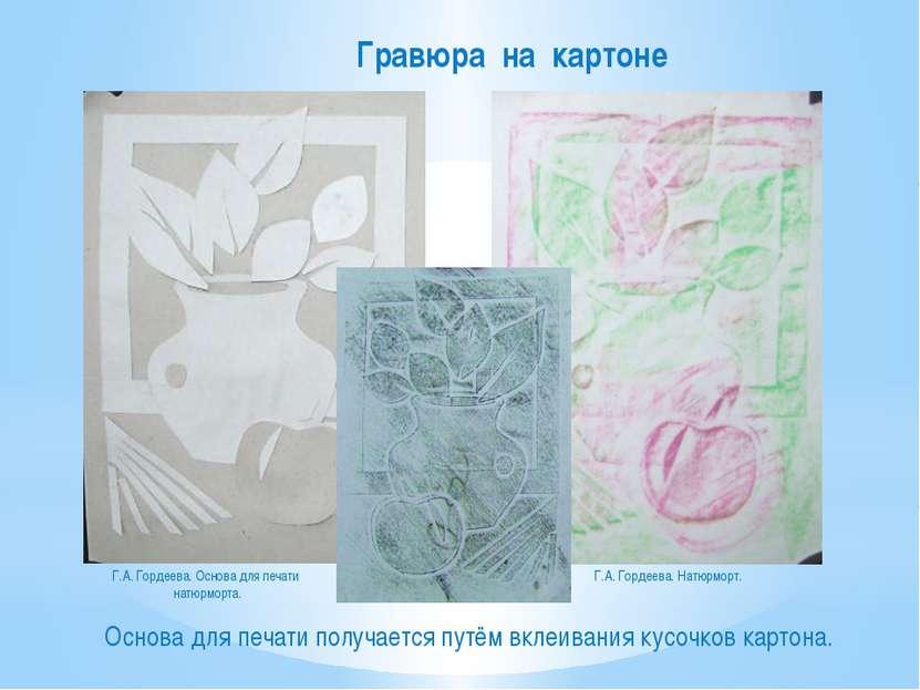 Основа для печати получается путём вклеивания кусочков картона. Гравюра на ка...