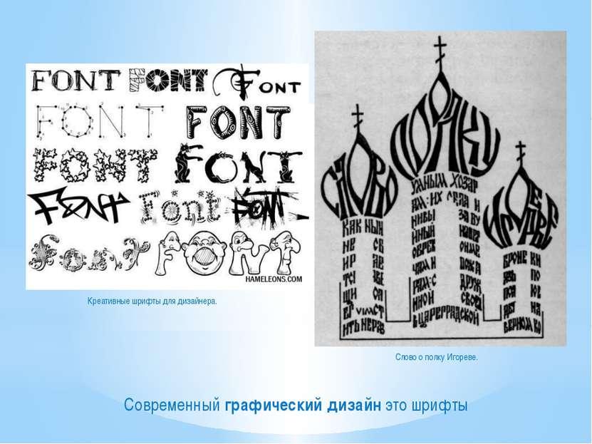 Современный графический дизайн это шрифты Креативные шрифты для дизайнера. Сл...