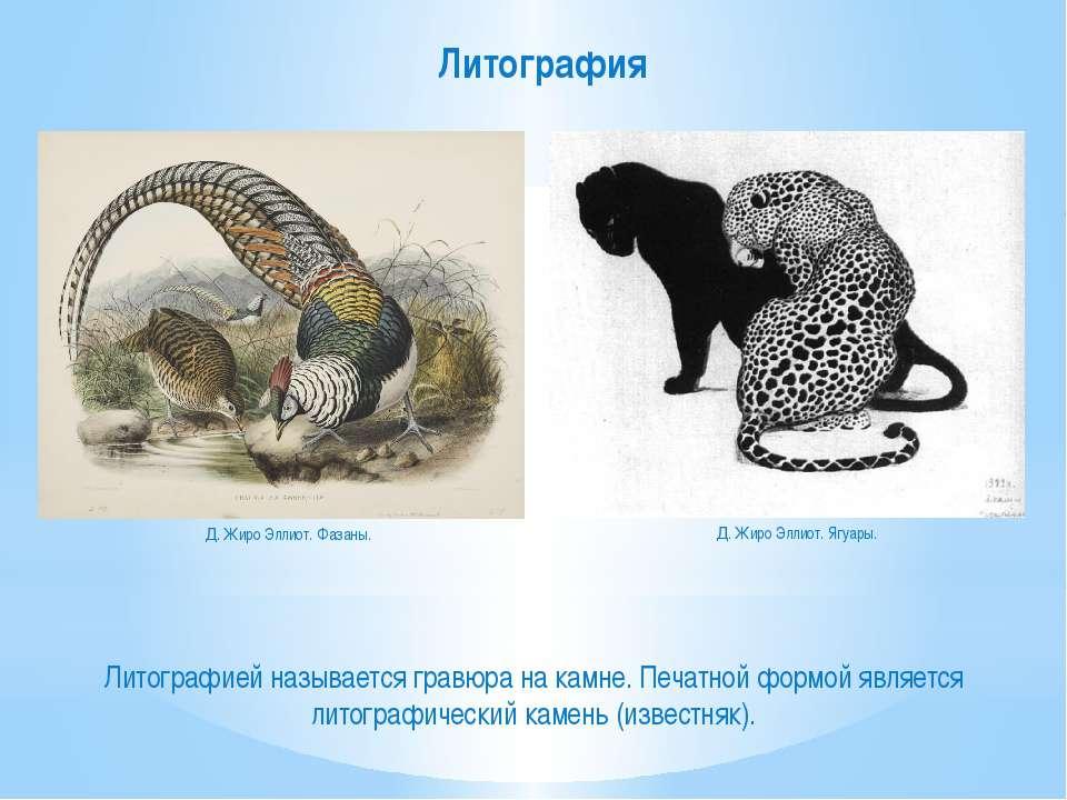 Литография Литографией называется гравюра на камне. Печатной формой является ...