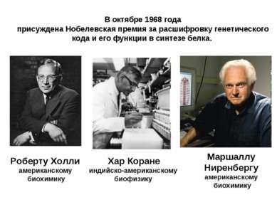 В октябре 1968 года присуждена Нобелевская премия за расшифровку генетическог...