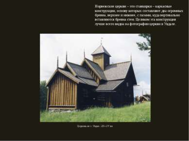 Норвежские церкви – это ставкирки – каркасные конструкции, основу которых сос...