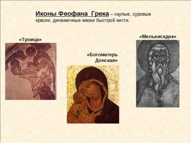 Иконы Феофана Грека – скупые, суровые краски, динамичные мазки быстрой кисти....