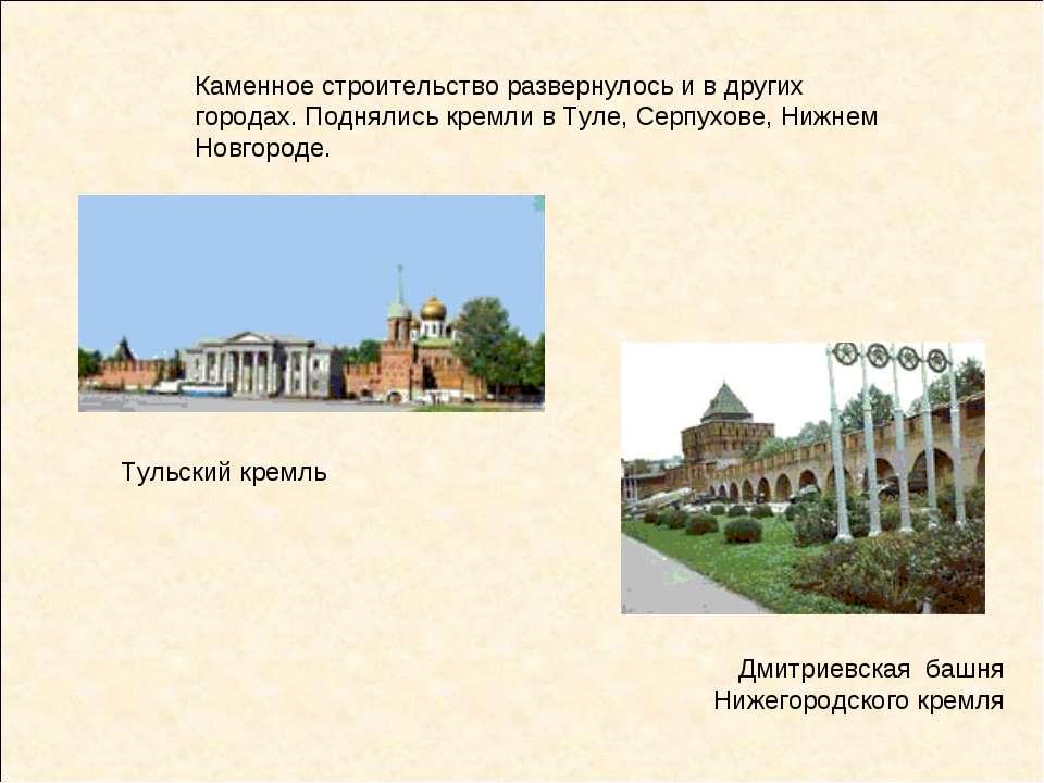 Каменное строительство развернулось и в других городах. Поднялись кремли в Ту...