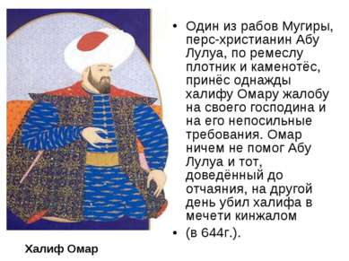 Один из рабов Мугиры, перс-христианин Абу Лулуа, по ремеслу плотник и каменот...