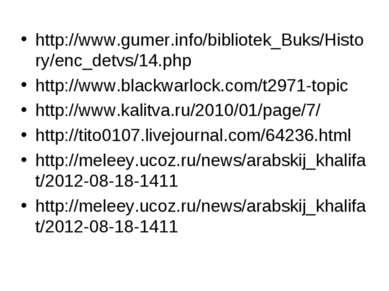 http://www.gumer.info/bibliotek_Buks/History/enc_detvs/14.php http://www.blac...