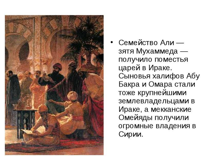 Семейство Али — зятя Мухаммеда — получило поместья царей в Ираке. Сыновья хал...