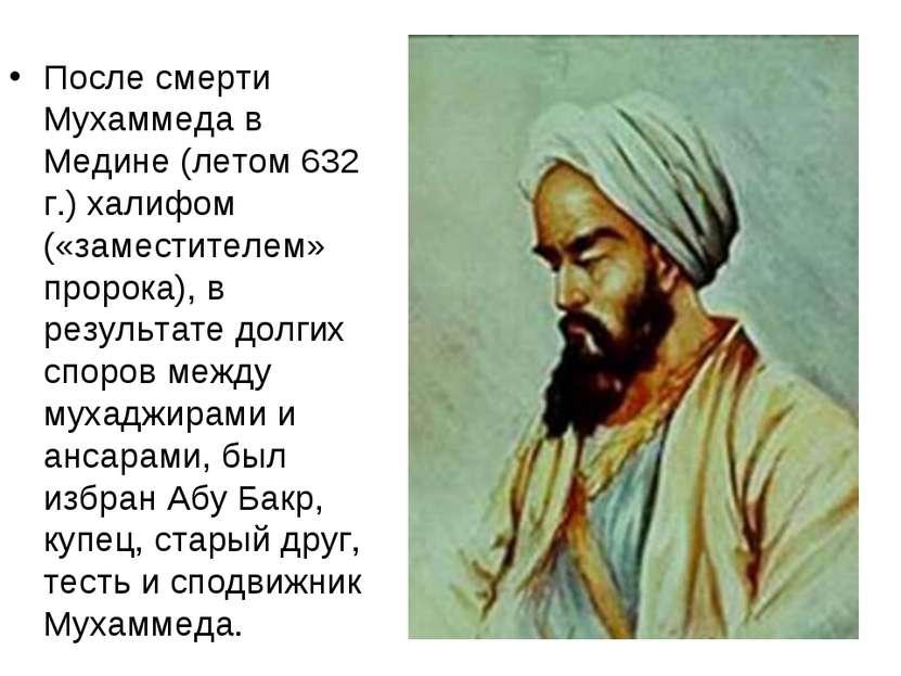 После смерти Мухаммеда в Медине (летом 632 г.) халифом («заместителем» пророк...