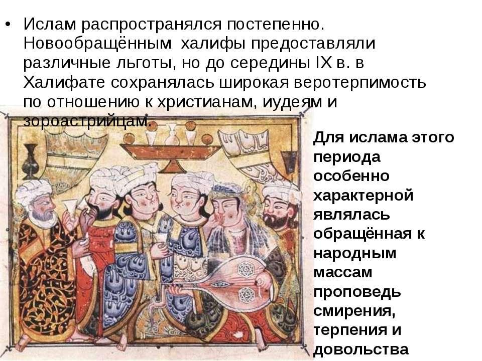 Ислам распространялся постепенно. Новообращённым халифы предоставляли различн...
