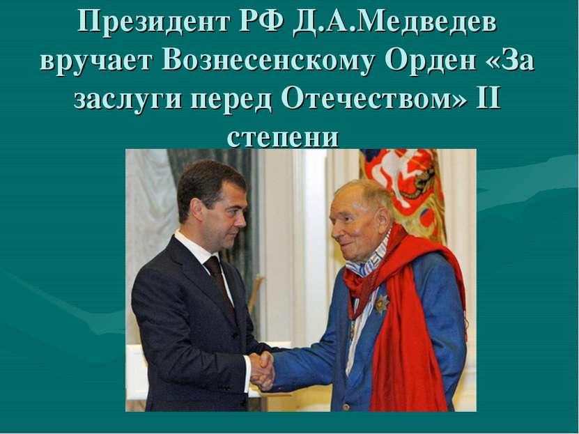 Президент РФ Д.А.Медведев вручает Вознесенскому Орден «За заслуги перед Отече...