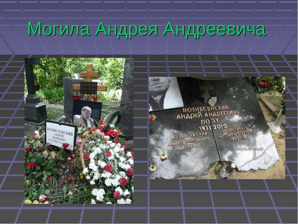 Могила Андрея Андреевича