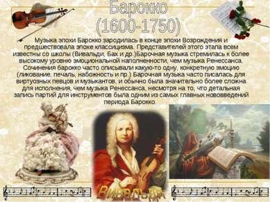 Музыка эпохи Барокко зародилась в конце эпохи Возрождения и предшествовала эп...
