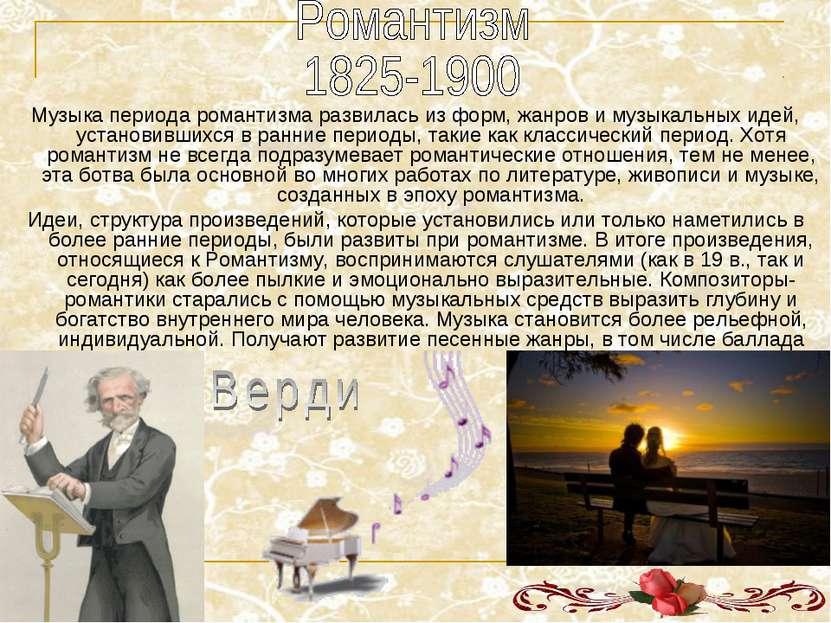 Музыка периода романтизмаразвилась из форм, жанров и музыкальных идей, устан...