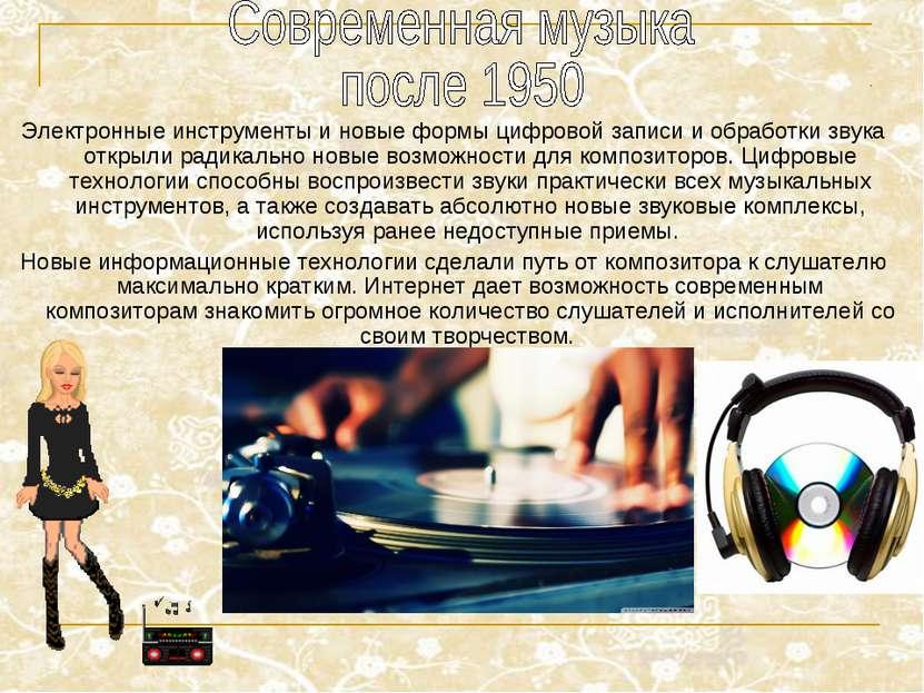 Электронные инструменты и новые формы цифровой записи и обработки звука откры...