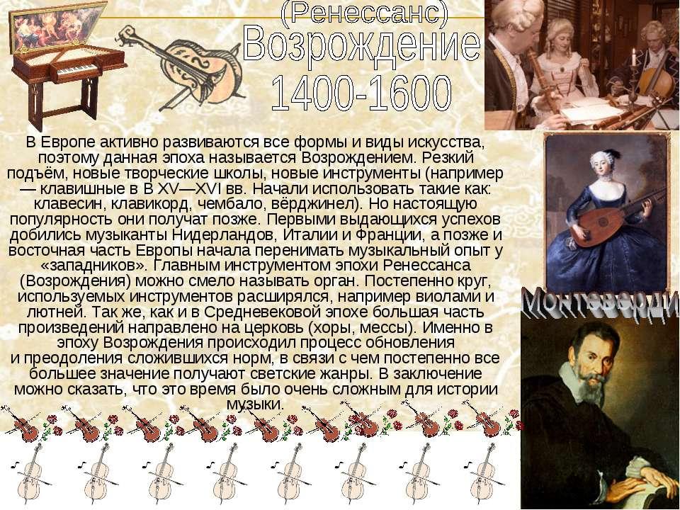 В Европе активно развиваются все формы и виды искусства, поэтому данная эпоха...