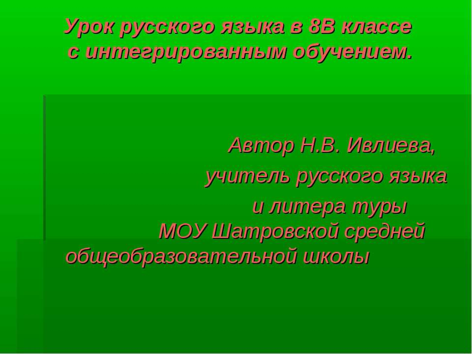 Урок русского языка в 8В классе с интегрированным обучением. Автор Н.В. Ивлие...