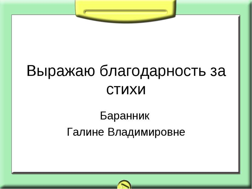 Выражаю благодарность за стихи Баранник Галине Владимировне
