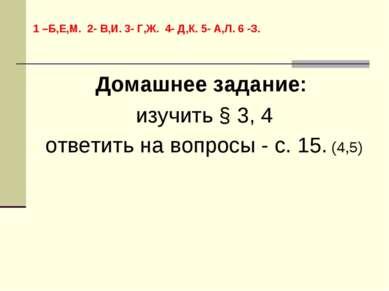 Домашнее задание: изучить § 3, 4 ответить на вопросы - с. 15. (4,5) 1 –Б,Е,М....