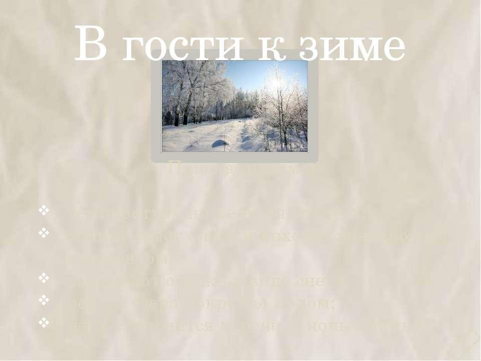 В гости к зиме Признаки зимы: температура ниже нуля градуса; солнце греет сла...