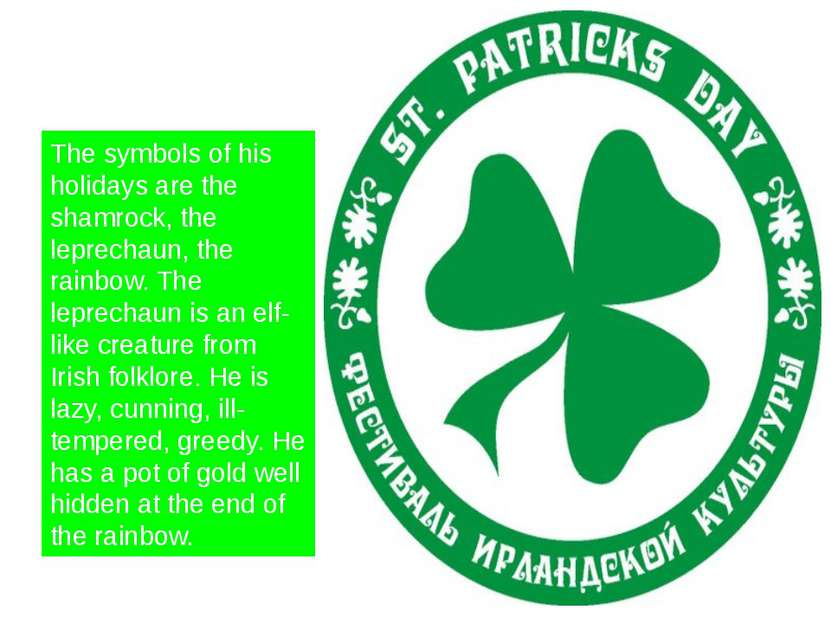 The symbols of his holidays are the shamrock, the leprechaun, the rainbow. Th...