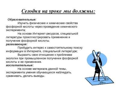 Сегодня на уроке мы должны: Образовательные: Изучить физические и химические ...