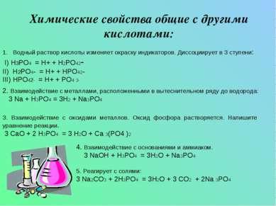 Химические свойства общие с другими кислотами: Водный раствор кислоты изменяе...