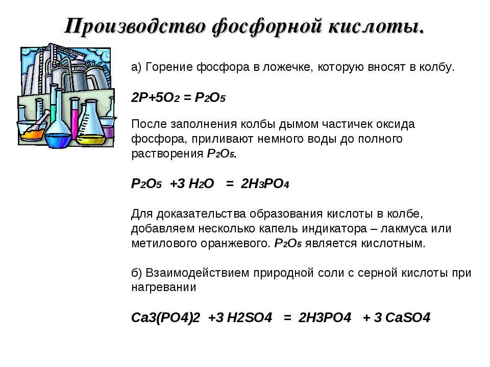 Производство фосфорной кислоты. а) Горение фосфора в ложечке, которую вносят ...