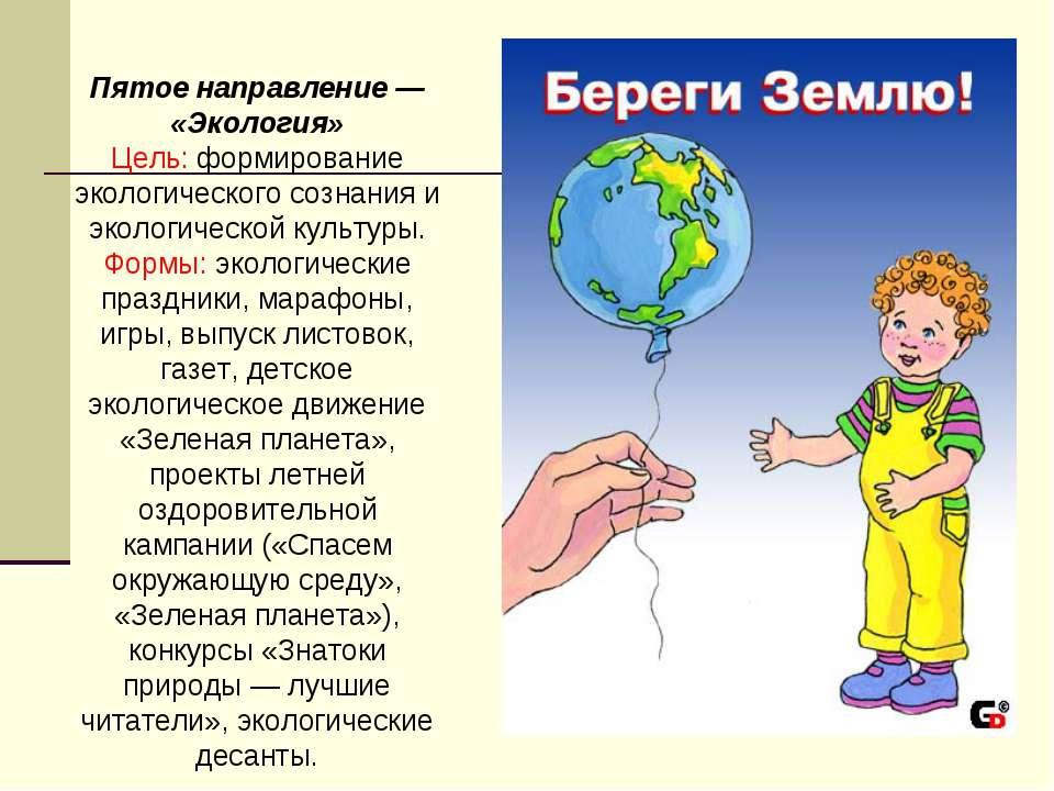 Пятое направление — «Экология» Цель: формирование экологического сознания и...